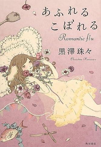 あふれるこぼれる  Romantic flu