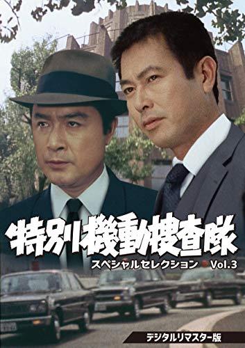 特別機動捜査隊 スペシャルセレクションVol.3 [DVD]