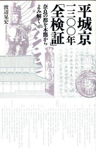 平城京一三〇〇年「全検証」―奈良の都を木簡からよみ解く