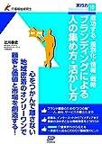 ブランディングによる人の集め方・活かし方 (介護福祉経営士 実行力テキストシリーズ)
