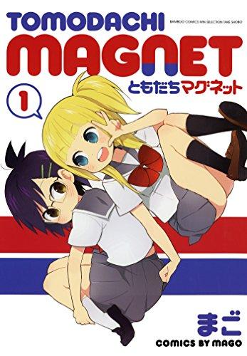 ともだちマグネット(1) (バンブーコミックス 4コマセレクション)