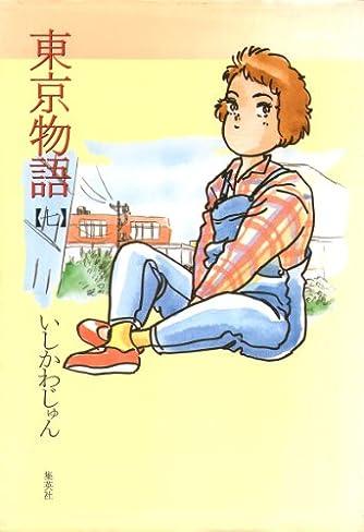 東京物語 7 (プレイボーイコミックス)