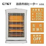 CNET 赤外線ヒーター ストーブ 遠赤外線 3灯 強・中・弱3段階 左右首振り 暖房 防寒 ホワイト CEHS302