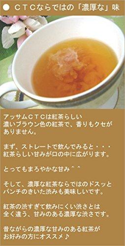 紅茶専門店京都セレクトショップ『アッサムCTC紅茶』