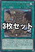 【3枚セット】遊戯王 BODE-JP058 ふわんだりぃずと謎の地図 (日本語版 レア) バースト・オブ・デスティニー