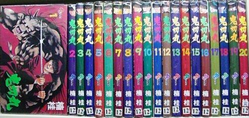 鬼切丸 コミック 全20巻完結セット(少年サンデーコミックス)