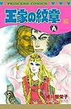 王家の紋章 62 (プリンセス・コミックス)