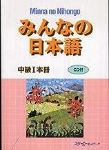 Minna no Nihongo Chukyu 1 Honsatsu (Everyone's Japanese Intermediate 1 Textbook)