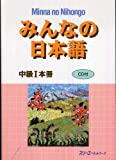 Minna no Nihongo Chukyu 1: Main Textbook 1: Hauptlehrbuch, Mittelstufe 1 - 3A Corporation