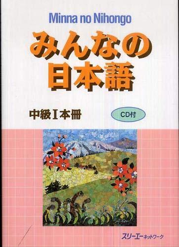 Minna No Nihongo Intermediate Level 1 Textbook