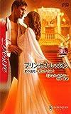 プリンセス・レッスン―愛の国モーガンアイル〈1〉 (ハーレクイン・ディザイア)