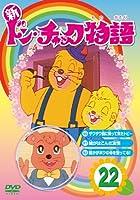 新 ドン・チャック物語22[DVD]