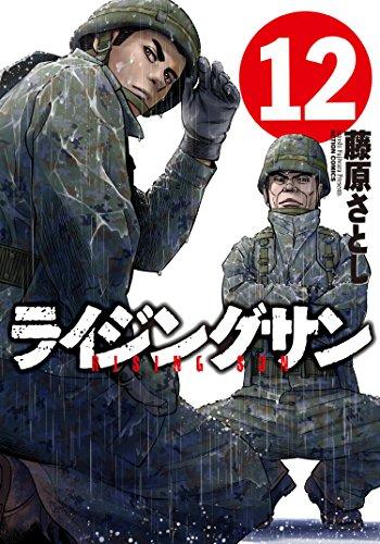 ライジングサン : 12 (アクションコミックス) - 藤原さとし