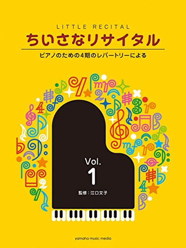 ちいさなリサイタル1 ~ピアノのための4期のレパートリーによる~