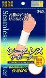 ピバンナー シームレスサポーター リスト(Mサイズ*2枚入)