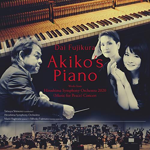 藤倉大:Akiko's Piano-広島交響楽団2020「平和の夕べ」コンサートより