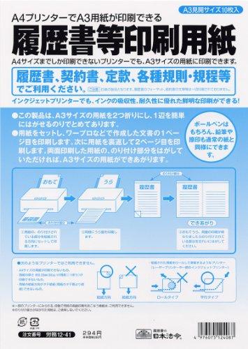 日本法令 日本法令 日本法令 履歴書等印刷用紙