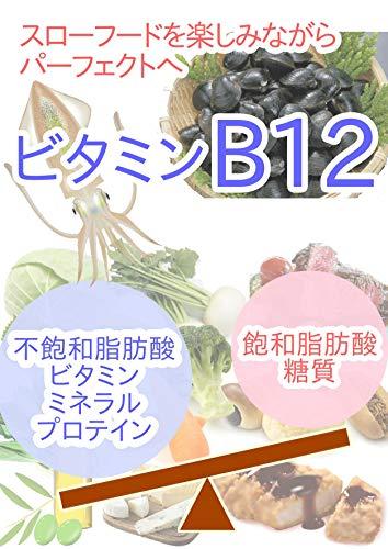 ビタミンB12 〜スローフードを楽しみながらパーフェクトへ〜