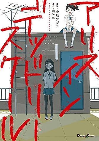 アリス イン デッドリースクール (電撃コミックスEX)