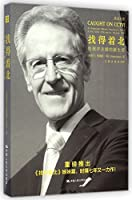 找得着北[WX][新西兰]埃德温·马厄中国人民大学出版社9787300202365