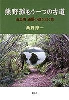 熊野灘もう一つの古道: 南島町 浦竈の謎を追う旅