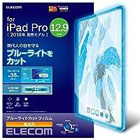 エレコム iPad Pro 12.9 (2018) フィルム ブルーライトカット 高光沢 TB-A18LFLBLGN