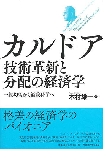 カルドア 技術革新と分配の経済学― 一般均衡から経験科学へ― / 木村 雄一