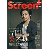 Screen+プラス vol.46 (SCREEN特編版)