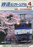 鉄道ピクトリアル 2021年 04 月号 [雑誌]