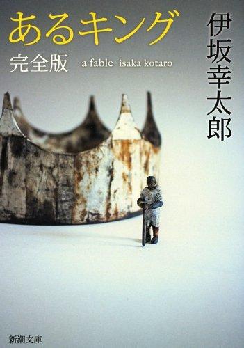 あるキング: 完全版 (新潮文庫) / 幸太郎, 伊坂