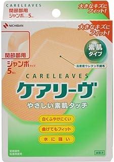 【ニチバン】ケアリーブ ジャンボ 5枚 ×10個セット