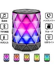 LFS ポータブル Bluetooth スピーカー コンパクト IPX5防水 風呂/旅行用 LED/TWS/AUX入力/TFカード対応 低音強化 高音質マイク ハンズフリー通話 ブルートゥース ワイヤレス メーカー1年保証 日本語取扱説明書付き