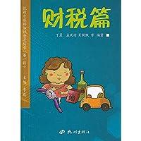 杭州市社科知识普及丛书(第一辑):财税篇