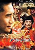 """大魔術師""""X""""のダブル・トリック[DVD]"""