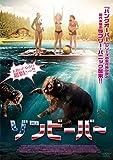 ゾンビーバー[DVD]