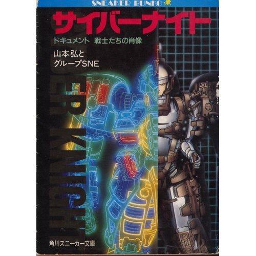 サイバーナイト―ドキュメント 戦士たちの肖像 (角川文庫―スニーカー文庫)