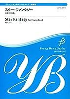 COMS85073 ヤングバンドシリーズ 吹奏楽版 スターファンタジー/後藤洋作曲 (ブレーン・ヤング・バンド・シリーズ 吹奏楽)
