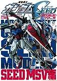 機動戦士ガンダムSEEDモデル Vol.3 SEED MSV編 (ホビージャパンMOOK)