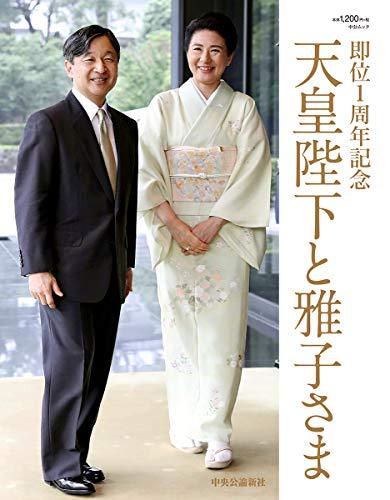 即位1周年記念天皇陛下と雅子さま (中公ムック 44)