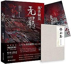 New MXTX The Untamed Wu Ji Chinese Novel Mo Dao Zu Shi Volume 1 Fantasy Novel Official Book