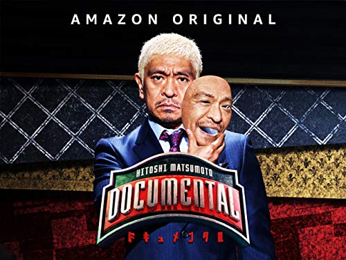 HITOSHI MATSUMOTO Presents Documental – Season 1