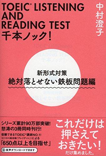 [画像:TOEIC LISTENING AND READING TEST千本ノック!  新形式対策 絶対落とせない鉄板問題編 (祥伝社黄金文庫)]