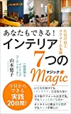 anatamodekiru interior 7tuno magic: katazukeijyo riformmiman (Orionsya books) (Japanese Edition)