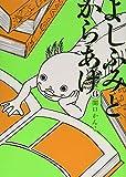 よしふみとからあげ(6) (KCデラックス)