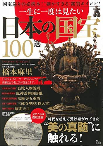 一生に一度は見たい 日本の国宝100選 (TJMOOK)