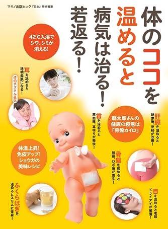 体のココを温めると病気は治る! 若返る! (42℃入浴でシワ・シミが消える!)
