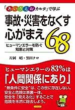 表紙: 事故・災害をなくす心がまえ68 | 片岡昭