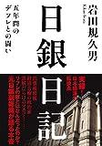 日銀日記 ──五年間のデフレとの闘い - 岩田規久男
