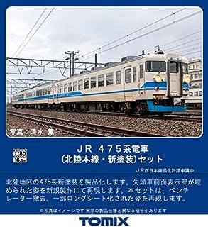 TOMIX HOゲージ 475系 北陸本線・新塗装 セット 3両 HO-9056 鉄道模型 電車