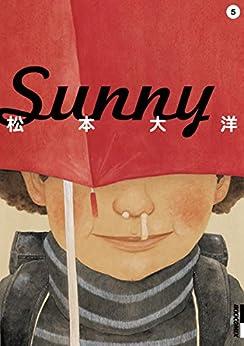 [松本大洋]のSunny(5) (IKKI COMIX)